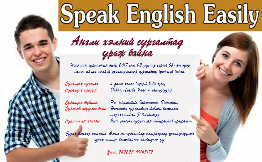 speak english[568349]