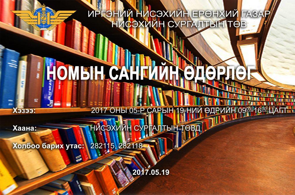 Номын сангийн өдөрлөг Web
